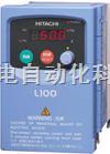上海日立L100系列 通用型变频器维修 日立变频器维修