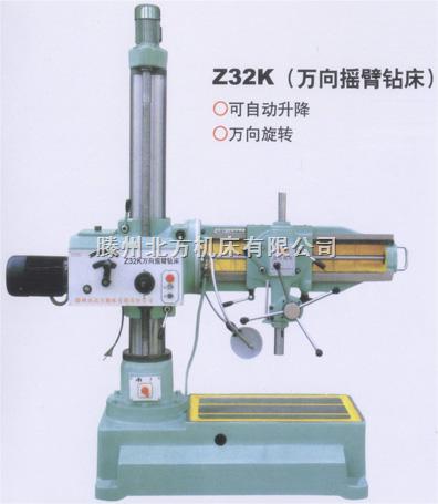 Z32K(万向摇臂钻床)