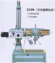 z32K型万向摇臂钻床