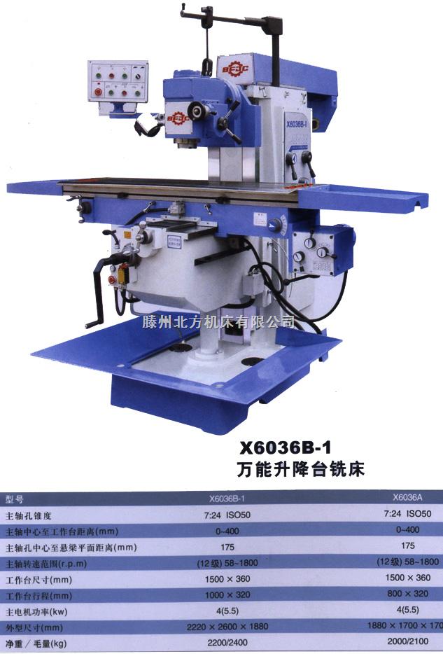 X6036B-1-万能升降台铣床X6036B-1   (厂价直销)