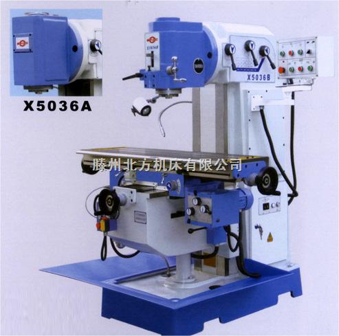 X5036B-供应X5036B万能升降台铣床