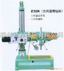 Z32K(-供应Z32K(万向摇臂钻床)