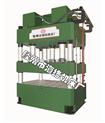 YQ32-500A四柱式液压机