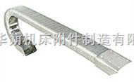 线缆保护JR-2型矩形金属软