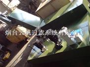 云帆-组合机用刮板反冲排屑装置