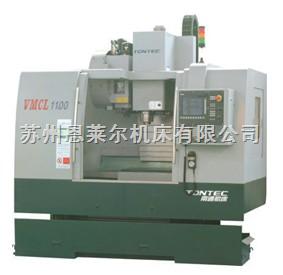 VMCL1100立式加工中心