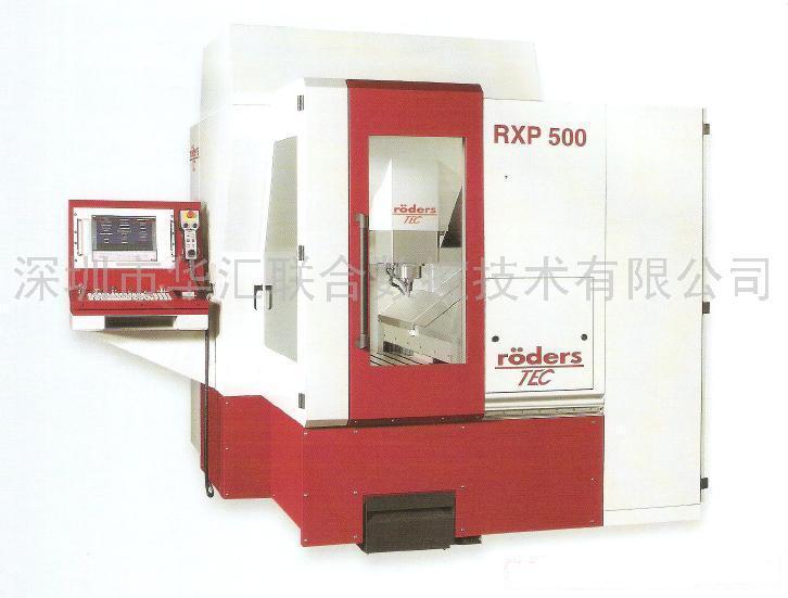 RXP-500DS五轴联动立式五轴加工中心