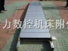 新型钢铝拖链