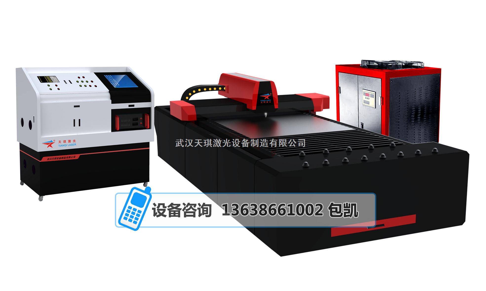 2513不锈钢激光切割机价格