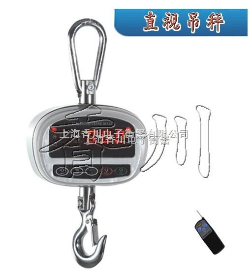 电子吊秤(50kg-300kg)