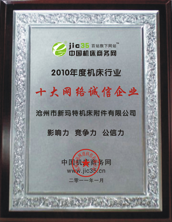 2010年度机床行业十大网络诚信企业