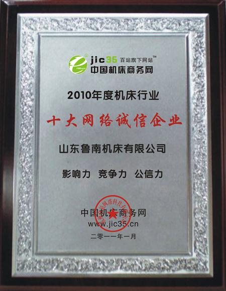"""鲁南机床""""2010年度十大网络诚信企业""""荣誉证书"""